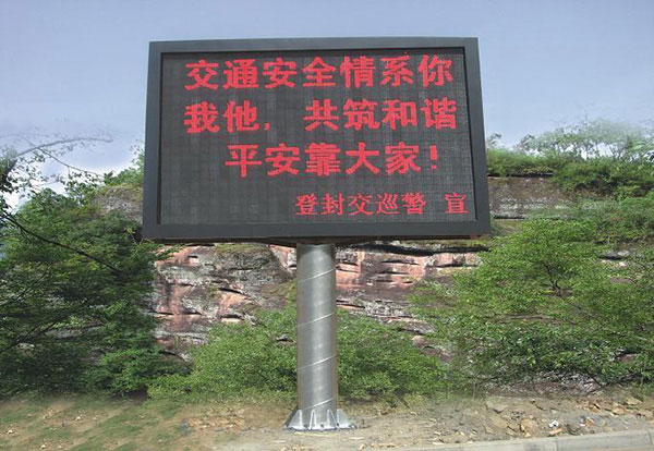 Red Outdoor LED Display Screen